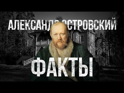 Александр Островский - ФАКТЫ