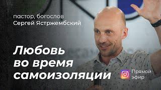Любовь во время самоизоляции — пастор Сергей Ястржембский и Илья Грабовенко / Беседы LIVE
