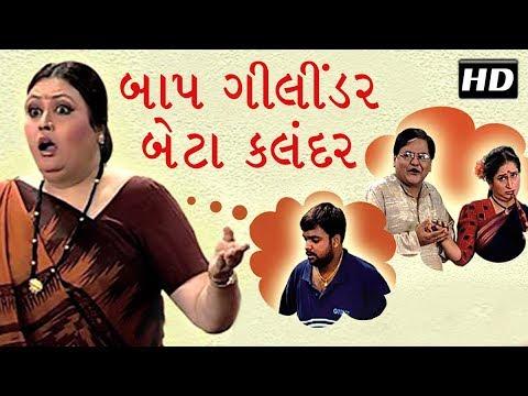 Baap Gilandar Beta Kalandar - Superhit Comedy Gujarati Natak - Dinesh Hingoo