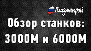 Обзор станков ПЛАЗМАКРОЙ 3000М и 6000М