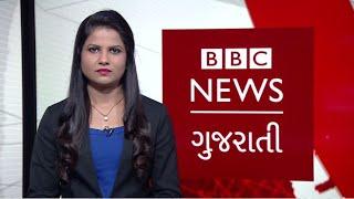 BBC ગુજરાતી સમાચાર: 06-12-2019, શુક્રવાર | BBC NEWS GUJARATI