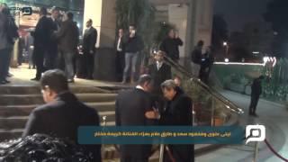 مصر العربية |  ليلى علوى ومحمود سعد و طارق علام بعزاء الفنانة كريمة مختار