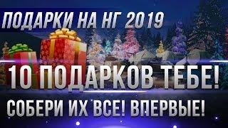 видео Новогодние подарки 2019 Новый Год. Что подарить взрослому человеку?