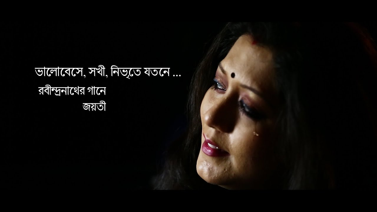 Download Bhalobeshe shokhi nibhrite | Jayati Chakaraborty | Tagore song