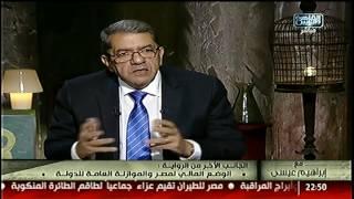 وزير المالية ل #إبراهيم_عيسى  أنا الوزير رقم 8 منذ ثورة يناير وذلك التغيير يؤدى إلى عدم الإستقرر!