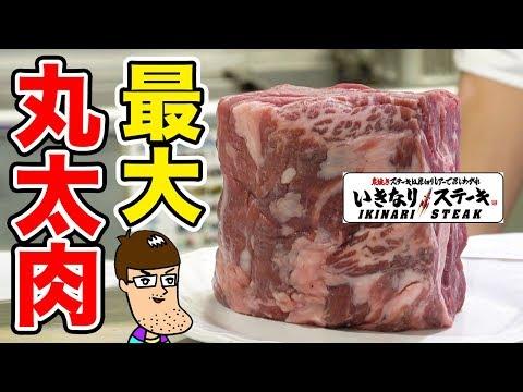 【いきなりステーキ】過去最大の巨大肉を爆食い!! Giant Steak