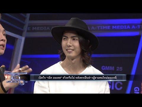 เปิดใจ เน็ท ธนเดช หลังมีข่าวเป็นผู้ชายคนใหม่ของเจนี่ - วันที่ 12 Jan 2018