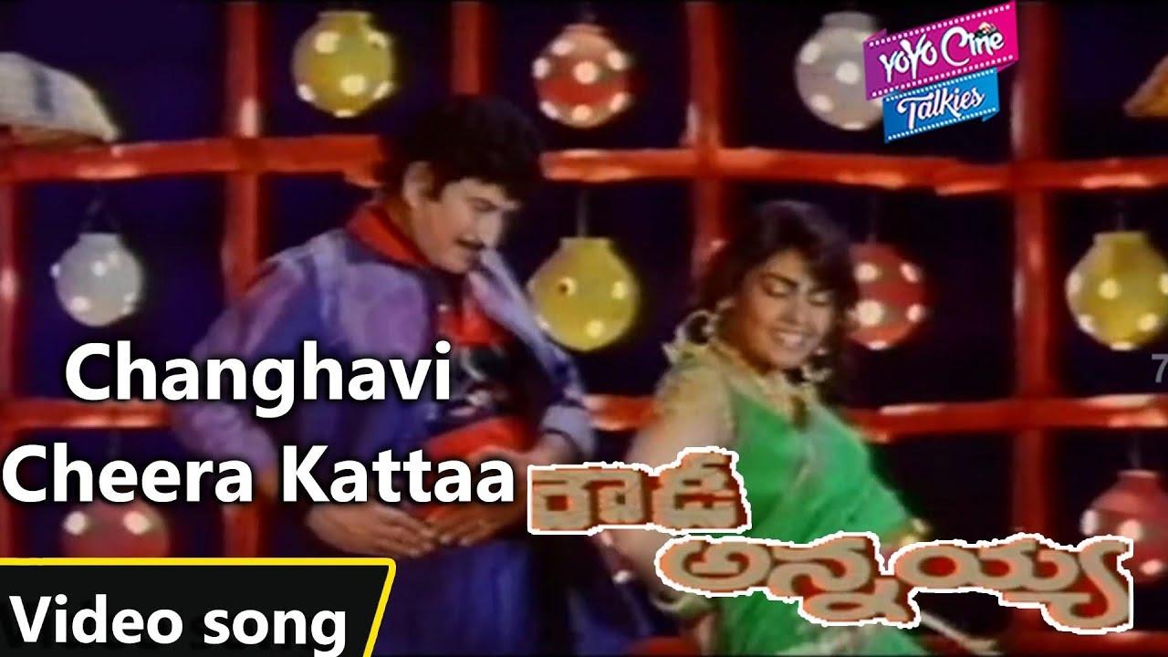 Changhavi Cheera Kattaa Video Song   Rowdy Annayya Movie   Krishna   Rambha    YOYO Cine Talkies by YOYO Cine Talkies