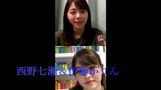 西野七瀬 #伊藤かりん #乃木坂46 #インスタライブ.