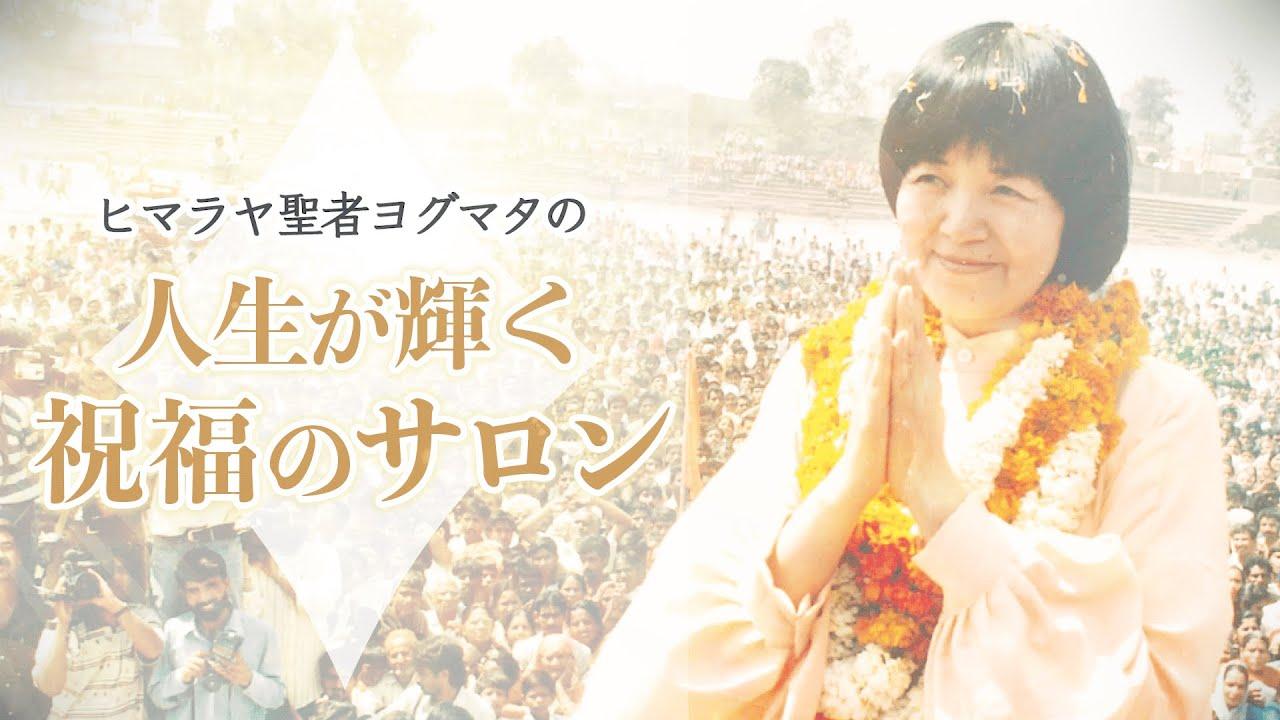 ヨグマタ相川圭子の『オンラインサロン』始まります!