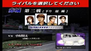 Initial D - Live In Tokyo (Arcade Stage 1/2/Special Stage - Stage Select)