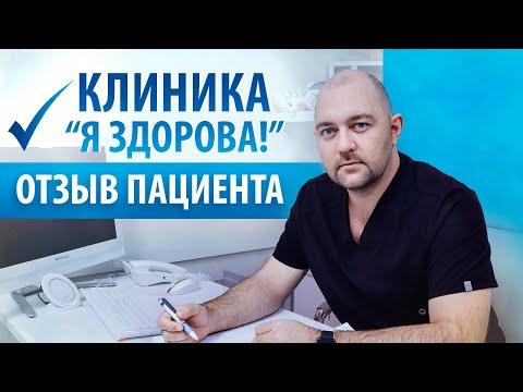 """Клиника """"Я здорова!"""". Отзыв клиента об операции у Лычагина Андрея Сергеевича"""