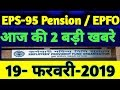 EPS 95 Pension Today latest news 19 february 2019 | EPS95 Pension Hike News, EPFO PF UAN Latest News