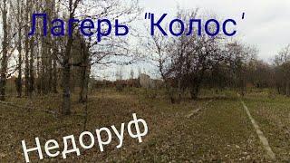 """Заброшенный лагерь """"Колос"""""""