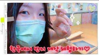 [국제커플] 한국홍콩커플 600일 기념  | 반지 공방…