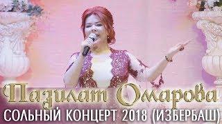 Новый концерт 2018. Пазилат Омарова – «Женское счастье» 060318 Изберг