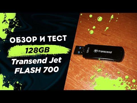 💥Transend JetFlash 700 128 Гб Тест и обзор / 👉🏻 Сравнение с DATO 128 Гб
