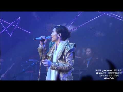 20111224 蕭敬騰 Jam Hsiao [開到荼靡] 有一種精神叫蕭敬騰演唱會 上海站