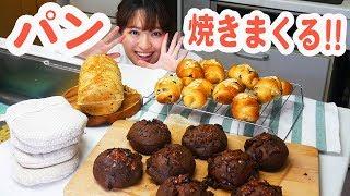 はるあんの美味しい料理動画へようこそ♪ 大量にパンを焼いていきます!...