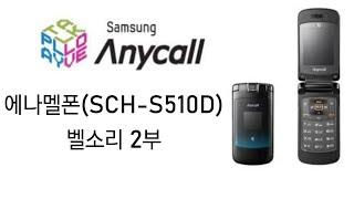 애나멜폰(SCH-S510D) 벨소리 2부