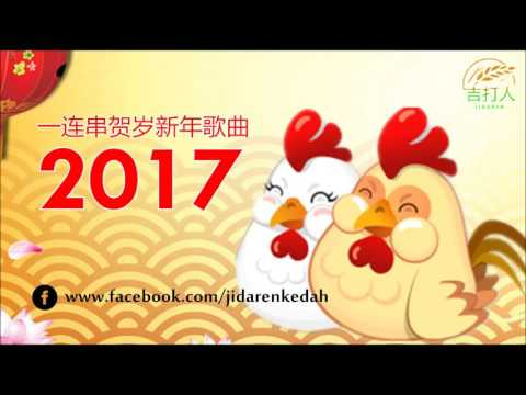 2017 一连串新年贺岁歌曲 Chinese New Year Song mp4