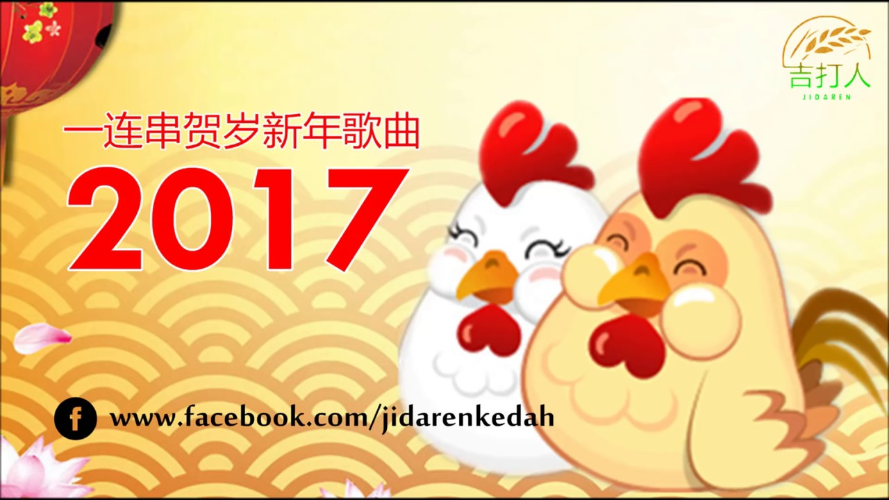 2017 一连串新年贺岁歌曲 Chinese New Year Song mp4 - YouTube