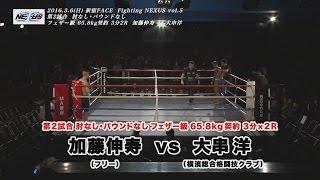 総合格闘技イベント『Fighting Nexus vol.5』 2016年3月6日@SHINJUKU...