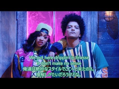 洋楽 和訳 Bruno Mars - Finesse(Remix) Feat. Cardi B