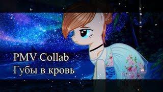 [PMV Collab - Пони клип| ПК3] •°*× Губы в кровь  ×*°•