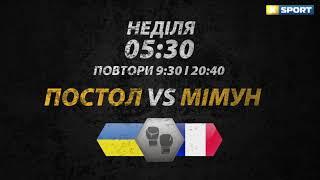 Бокс на XSPORT. Виктор Постол - Мохаммед Мимун. 28 апреля 2019