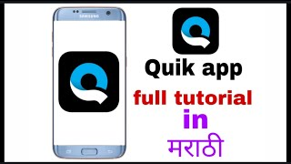 quik app full tutorial in marathi|Best Video Editing App For Android 2017 in मराठी Techfriendmarath