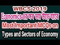 WBCS Economics Crash Course with MCQs    Part-2    WBCS, UPSC, SSC CGL, PSC