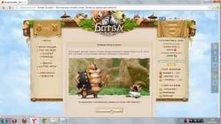 Видео обзор бесплатной браузерной RPG онлайн игры Ботва Онлайн