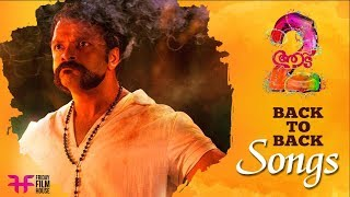Aadu 2 Back to Back Video Songs | Jayasurya | Shaan Rahman | Midhun Manuel Thomas | Vijay Babu