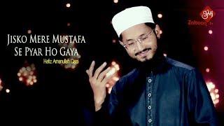 vuclip Hafiz Amanullah Qazi | Jisko Mere Mustafa Se Pyar Ho Gaya | Zaitoon Tv