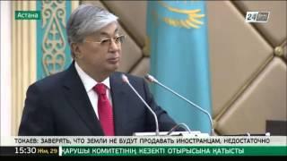 К.Токаев: Заверять, что земли не будут продавать иностранцам, недостаточно