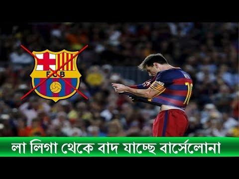 লা লিগা থেকে বাদ যাচ্ছে বার্সেলোনা | La Liga Barcelona is excluded from
