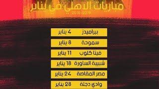 جدول مباريات الاهلي في شهر يناير 2019 &  6 مواجهات ناريه تنتظر المارد الأحمر