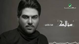 Waleed Al Shami ... Wetesaalni - With Lyrics | وليد الشامي ... وتسألني - بالكلمات