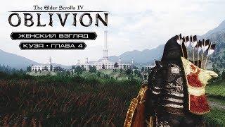 TES: Oblivion — #33 — Некрофилка и алхимик
