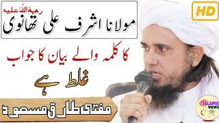 Maulana Ashraf Ali Thanwi Ke Kalima Wale Bayan Ka Jawab Galat   Mufti Tariq Masood   Islamic Views  