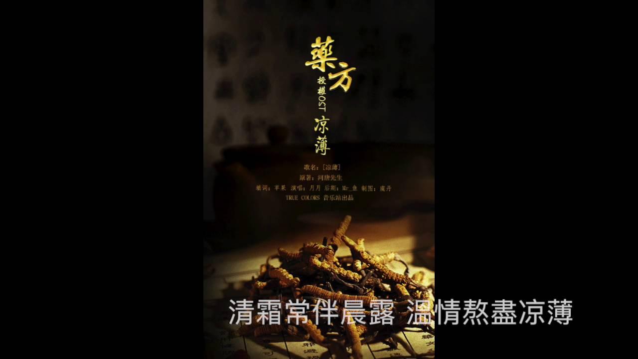 TrueColors音樂站 -《藥方》授權ost「涼薄」 有字幕 - YouTube