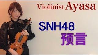 Download lagu ヴァイオリニスト Ayasa ヴァイオリンで SNH48 预言 を弾いてみた MP3