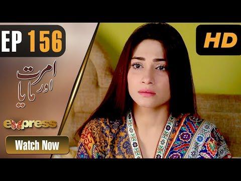Amrit Aur Maya - Episode 156 - Express Entertainment Dramas