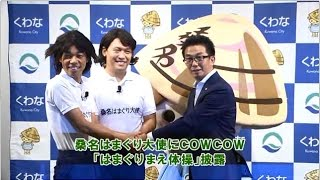 三重県桑名市は10月16日、「あたりまえ体操」の「COWCOW」を二代目「桑...