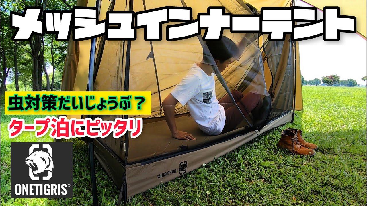 虫対策の準備はだいじょうぶ? タープ泊やロックシールドのソロキャンプにオススメ【メッシュインナーテント】(ONE TIGRIS ワンティグリス/ROCSHIELD)