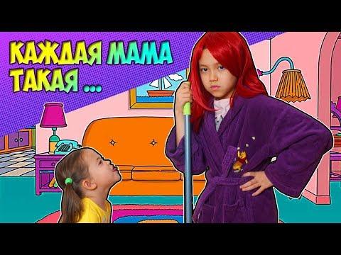 Каждая МАМА такая? Любимые мамины ФРАЗЫ/// Анютка малютка