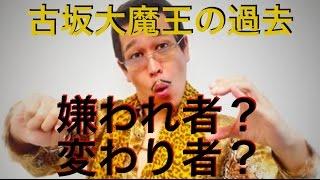 ピコ太郎こと古坂大魔王の過去を暴露!有吉やタモリとの関係は? 【関連...