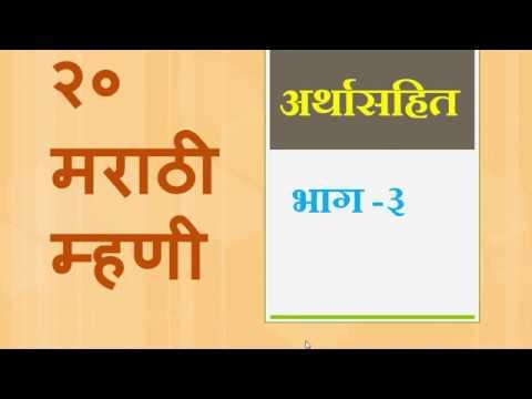 Marathi Mhani Pdf