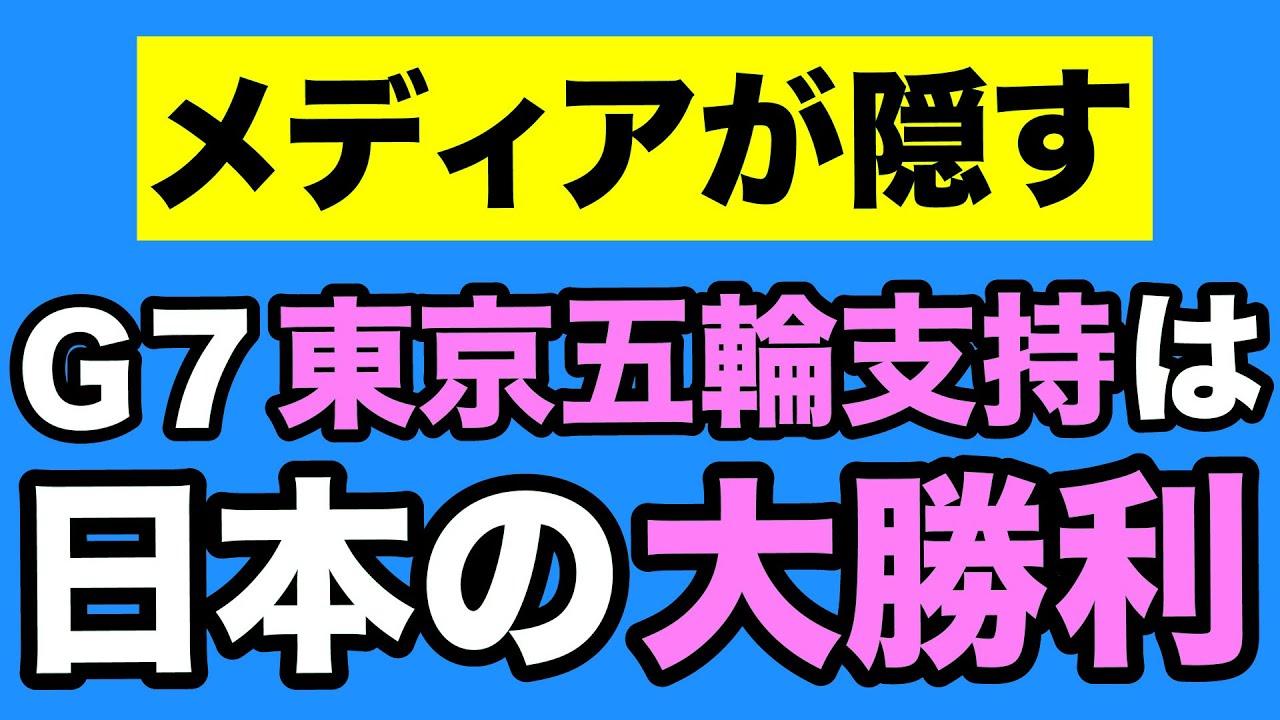 【菅首相GJ】G7「東京五輪支持」は日本の大勝利!【WiLL増刊号#550】
